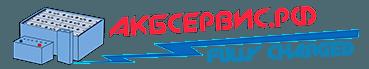 Акбсервис.РФ – Продажа | Обслуживание | Ремонт тяговых аккумуляторных батарей. Logo