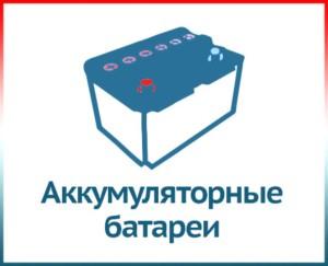 Тяговые аккумуляторы. Купить аккумулятор для погрузчика. Купить аккумулятор для автомобиля. Литиевые аккумуляторы. Проведение планового и внепланового обслуживание аккумуляторов, доставка по Москве и Московской области. Доступные цены на покупку и замену аккумуляторных элементов.