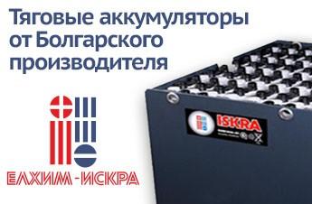 Акбсервис.РФ | Тяговые аккумуляторные батареи ISKRA.