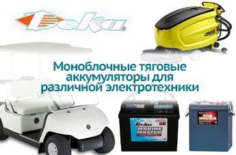 Акбсервис.РФ | Моноблочные тяговые аккумуляторные батареи Deka.