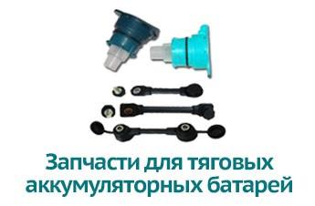 Акбсервис.РФ | Запчасти для аккумуляторных батарей. Перемычки, клеммы, пробки, колпачки и др.