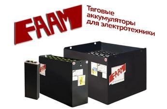 Акбсервис.РФ | Тяговые аккумуляторные батареи Faam премиум класса.