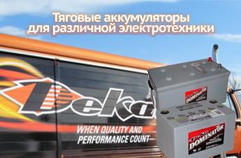 Акбсервис.РФ | Стартерные аккумуляторные батареи Deka для различных автомобилей.