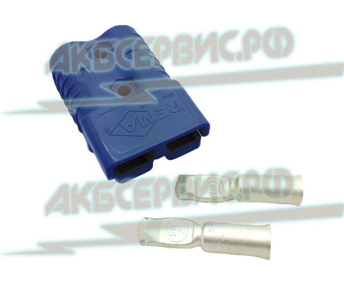 Акбсервис.РФ | Соединительный разъем REMA SR350 (Синий).