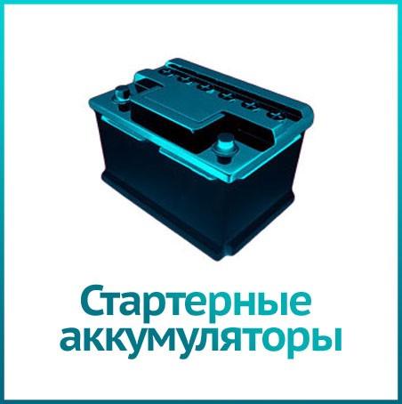 Акбсервис.РФ - Обслуживание и ремонт стартерных аккумуляторных батарей. Так же, предлагаем Вашему выбору стартерные аккумуляторные батареи высокого качества, по оптимальным ценам! Все аккумуляторы проходят полную проверку и предварительную подготовку, поэтому, Вы можете быть уверены в своем аккумуляторе!