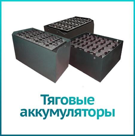 Акбсервис.РФ | Тяговые аккумуляторные батареи для погрузочной и складской техники. Замена и ремонт аккумуляторов для погрузчиков, штабелеров различных марок.