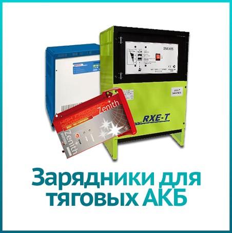 Акбсервис.РФ | Зарядные утсройства для тяговых аккумуляторов.