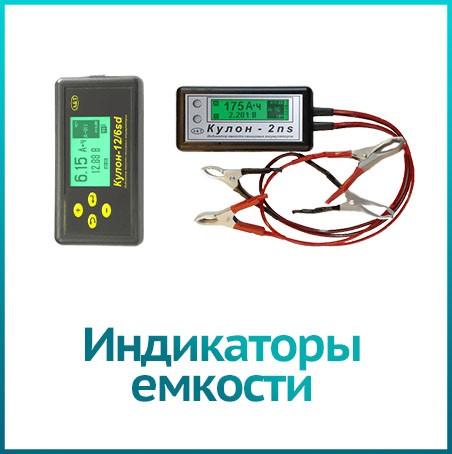 Индикаторы емкости аккумуляторных батарей. Инструмент для проверки аккумуляторов. Индикаторы ёмкости Кулон