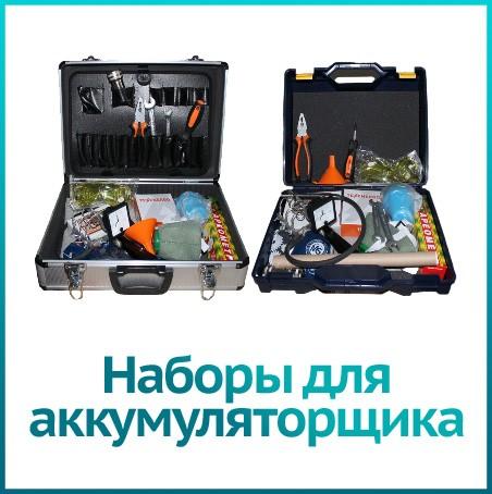 Акбсервис.РФ | Наборы для аккумуляторщика. Специализированные кейсы с инструментами для аккумуляторщиков.