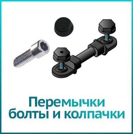 Акбсервис.РФ | Перемычки болты и колпачки для аккумуляторных батарей.