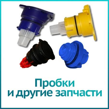 Пробки и другие запчасти для тяговых аккумуляторных батарей. Пробки акваматик.