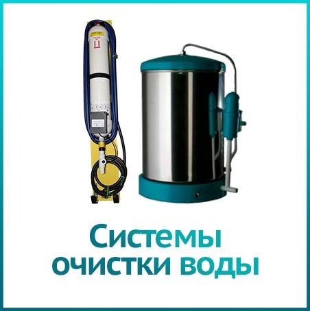 Акбсервис.РФ | Системы очистки воды. Дистилляторы и деионизаторы для приготовления дистиллированной воды. Запчасти для дистилляторов. Сменные картриджи для деионизатора.