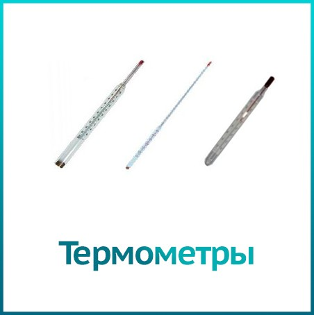 Акбсервис.РФ | Термометры спиртовые, стеклянные разного типа.
