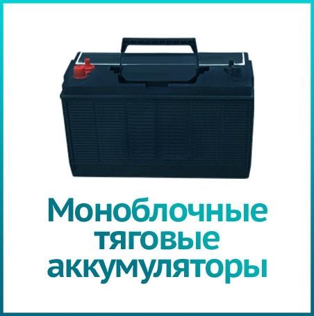 Акбсервис.РФ | Тяговые моноблочные аккумуляторы для поломоечных машин, электрокаров и другой техники.