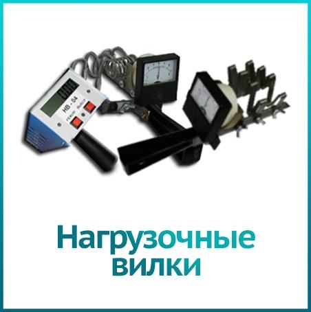 Нагрузочные вилки для проверки аккумуляторных батарей.