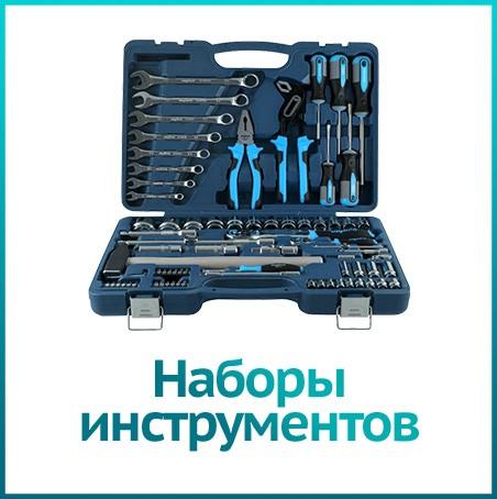 Акбсервис.РФ | Наборы инструментов различного типа в пластиковых кейсах.