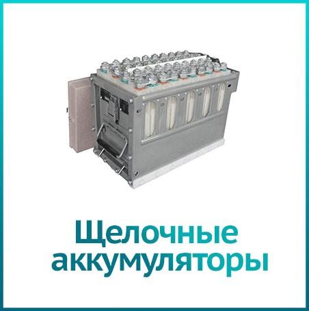 Акбсервис.РФ | Купить щелочные аккумуляторные батареи для авиации, электропоездов, электропогрузчиков и другой электротехники.